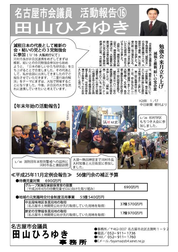 コピー活動報告⑯表2014-2月度